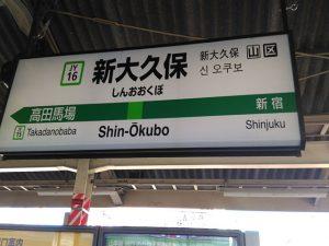 sinokubo