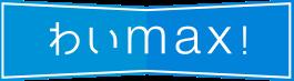 ワイMAX!-WiMAX&ポケットWiFi比較-