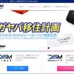 DiS Mobile WiMAX