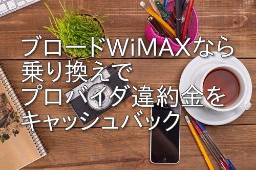 ブロードWiMAX違約金キャッシュバックキャンペーン