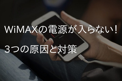 WiMAX電源