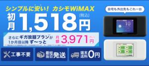 カシモWiMAX